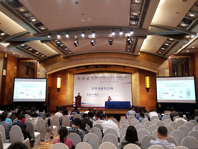 自贡市第一人民医院医护团队一行18人参加第一届全国医用机器人和医